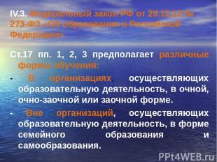 IV.3. Федеральный закон РФ от 29.12.12 № 273-ФЗ «Об образовании в Российской Фед