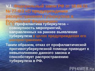 V.1. Федеральный закон РФ от 18.06.01 № 77-ФЗ «О предупреждении распространения