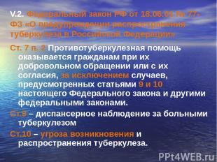 V.2. Федеральный закон РФ от 18.06.01 № 77-ФЗ «О предупреждении распространения