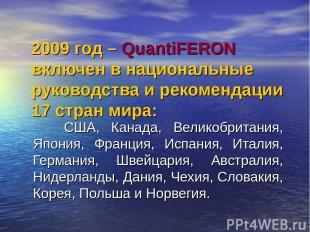 2009 год – QuantiFERON включен в национальные руководства и рекомендации 17 стра
