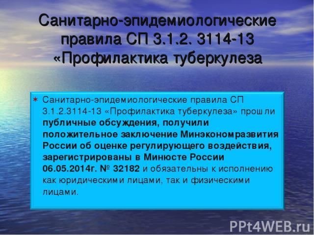 Санитарно-эпидемиологические правила СП 3.1.2. 3114-13 «Профилактика туберкулеза