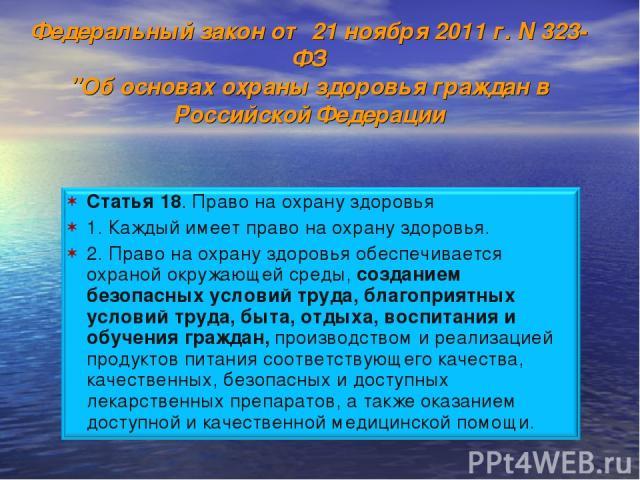 Федеральный закон от 21 ноября 2011г. N323-ФЗ