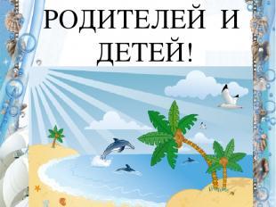 ВНИМАНИЮ РОДИТЕЛЕЙ И ДЕТЕЙ!