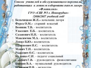 УТВЕРЖДАЮ Директор школы ______________ А.А. Прыбыльская Список учителей и обслу