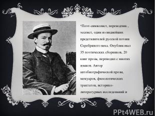 Поэт-символист, переводчик , эссеист, один из виднейших представителей русской п
