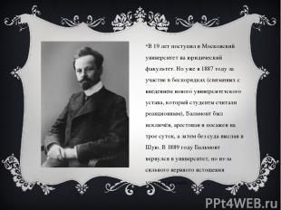 В 19 лет поступил в Московский университет на юридический факультет. Но уже в 18