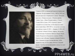 Однако в 1905 г. в творчестве Бальмонта происходит «перелом». На протяжении 12 л