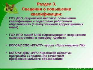 Раздел 3. Сведения о повышении квалификации: ГОУ ДПО «Кировский институт повышен
