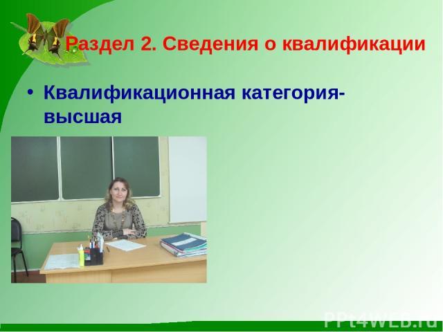 Раздел 2. Сведения о квалификации Квалификационная категория- высшая