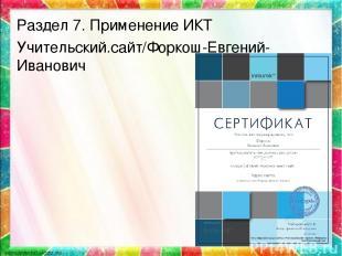 * Раздел 7. Применение ИКТ Учительский.сайт/Форкош-Евгений-Иванович