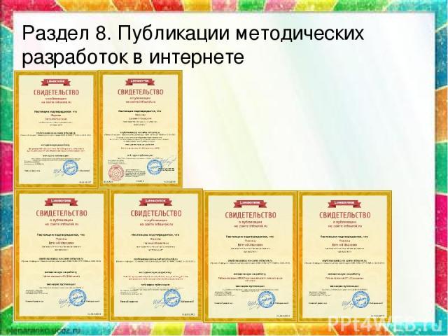 * Раздел 8. Публикации методических разработок в интернете
