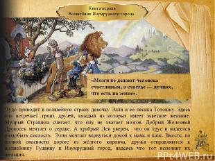 «Урфин Первый, преимущественный Король Изумрудного города и бездельных стран, ко