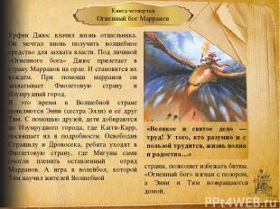 На планете Рамерия живут арзаки — доверчивый народ, и менвиты, у которых есть пр