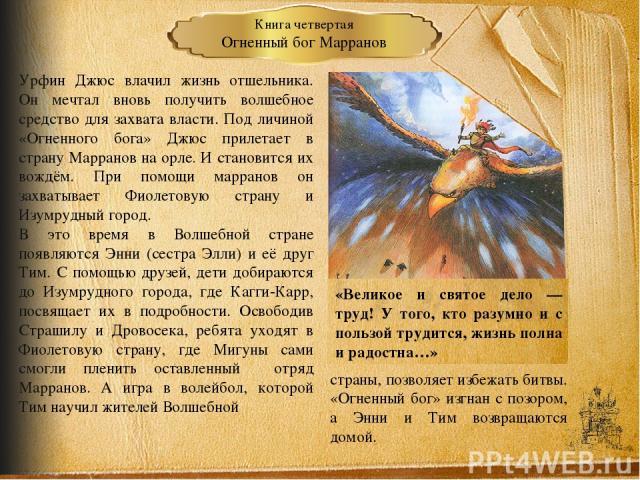 На планете Рамерия живут арзаки — доверчивый народ, и менвиты, у которых есть правитель. Он заколдовывает человека, глядя в глаза. Так он убедил менвитов, что они избранная раса Вселенной, и заставил арзаков повиноваться менвитам. Арзаки изобретали,…
