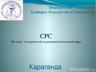 Карагандинский Государственный Медицинский Университет Кафедра: Акушерства и Гин