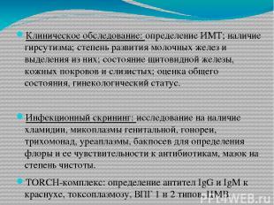 Клиническое обследование: определение ИМТ; наличие гирсутизма; степень развития