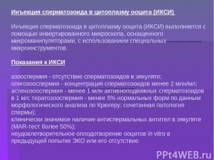 Инъекция сперматозоида в цитоплазму ооцита (ИКСИ) Инъекция сперматозоида в цито