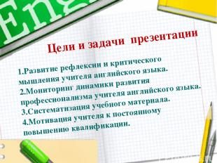 Цели и задачи презентации 1.Развитие рефлексии и критического мышления учителя а