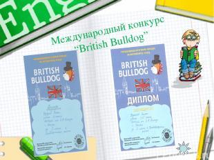 "Международный конкурс ""British Bulldog"""