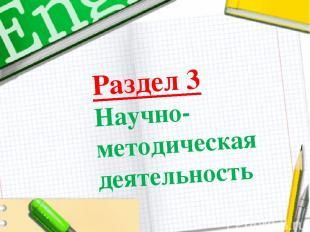Раздел 3 Научно-методическая деятельность