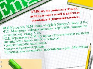 УМК по английскому языку, используемые мной в качестве основных и дополнительных