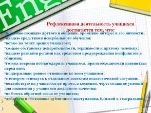 Рефлексивная деятельность учащихся достигается тем, что: понимаю позицию другого