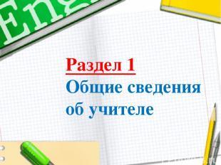 Раздел 1 Общие сведения об учителе