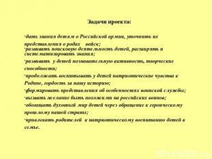 Задачи проекта: дать знания детям о Российской армии, уточнить их представления