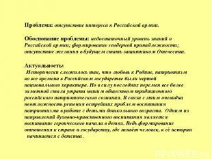 Проблема:отсутствие интереса к Российской армии. Обоснование проблемы:недостат