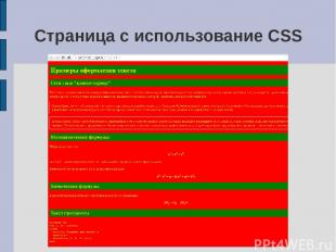 Страница с использование CSS
