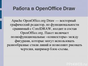 Работа в OpenOffice Draw Apache OpenOffice.org Draw — векторный графический реда
