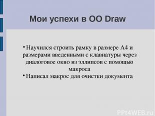 Мои успехи в OO Draw Научился строить рамку в размере A4 и размерами введенными
