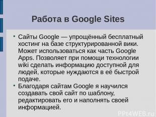 Работа в Google Sites Сайты Google — упрощённый бесплатный хостинг на базе струк