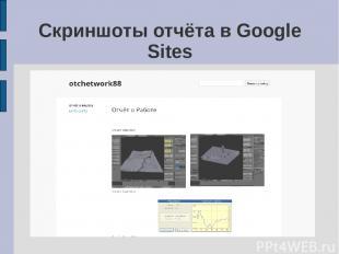 Скриншоты отчёта в Google Sites