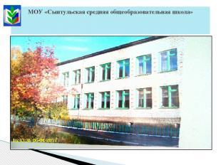 МОУ «Сынтульская средняя общеобразовательная школа»