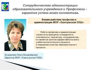Сотрудничество администрации образовательного учреждения и Профсоюза – гарантия
