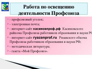 - профсоюзный уголок; - электронная почта; - интернет-сайт касимовпроф.рф Касимо