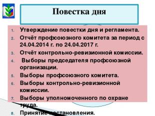 Утверждение повестки дня и регламента. Отчёт профсоюзного комитета за период с 2