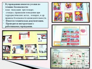 В учреждении имеются уголки по технике безопасности: план эвакуации при пожаре;