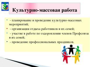 - планирование и проведение культурно-массовых мероприятий; - организация отдыха