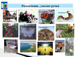 Развлечения , умелые ручки Исаева В.А. Бояркина Т.В. Пиотрович Н.А. Астахова Е.М