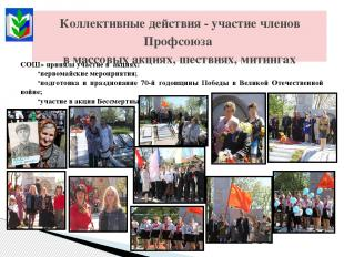 Совместно с администрацией профсоюзная организация МОУ «Сынтульская СОШ» приняла