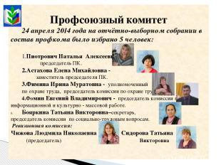 Профсоюзный комитет 24 апреля 2014 года на отчётно-выборном собрании в состав пр