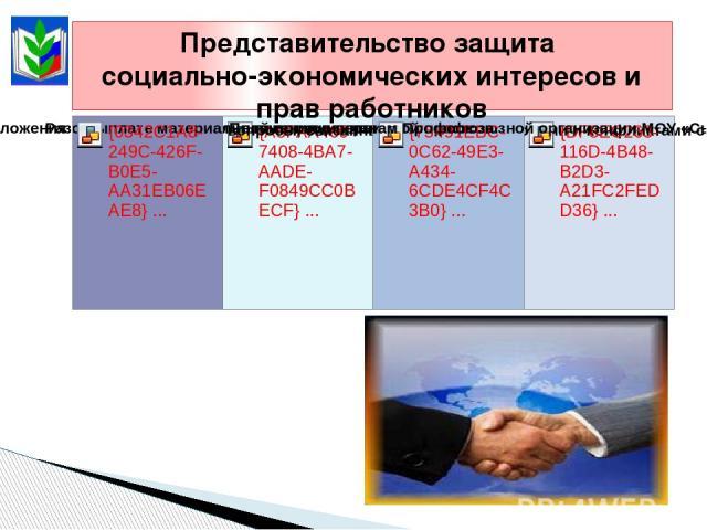 Представительство защита социально-экономических интересов и прав работников