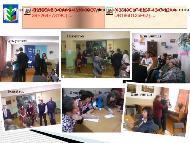 Новый год День учителя 8 марта День учителя День учителя Новый год
