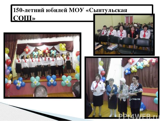 150-летний юбилей МОУ «Сынтульская СОШ»