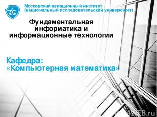 Московский авиационный институт (национальный исследовательский университет) Каф