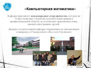 Кафедра практикует международное сотрудничество, которое не только позволяет сту