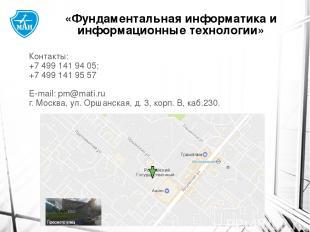 Контакты: +7 499 141 94 05; +7 499 141 95 57 E-mail:pm@mati.ru г. Москва, ул.
