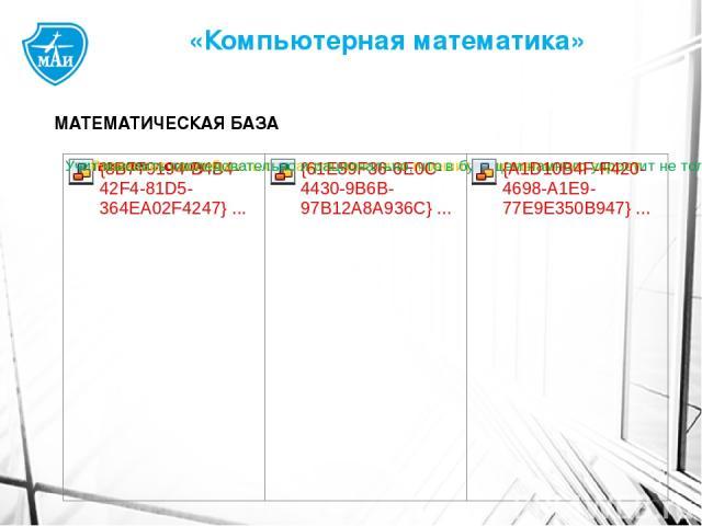 «Компьютерная математика» МАТЕМАТИЧЕСКАЯ БАЗА